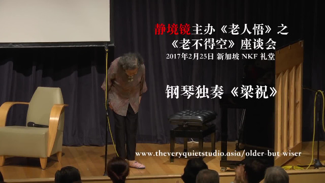 """Elaine Wu YiLi's """"Butterfly Lovers"""" Piano concerto at Older But Wiser Forum"""